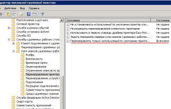 Управления настройками печати на терминальном сервере
